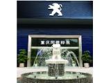 重庆同捷汽车销售有限公司