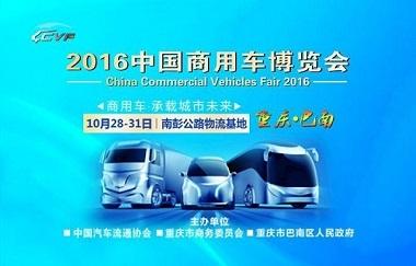 2016中国商用车博览会10月28日重庆开幕