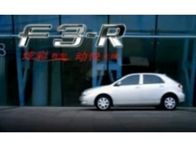 经典的比亚迪F3-R汽车广告