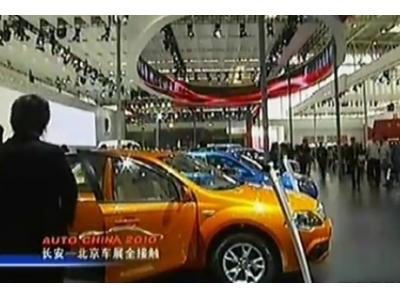 2010汽车行业高峰会在京举行