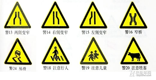 道路交通标志标线
