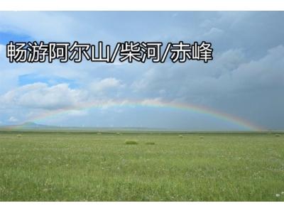 畅游阿尔山/柴河/赤峰