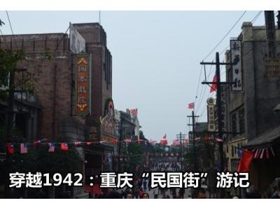 重庆民国街影视城游记