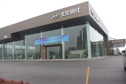 采用北京现代汽车纯正直供配件和专业技术,对车辆进行全面的检测,维修