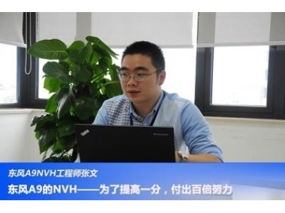 专访东风A9 NVH工程师张文