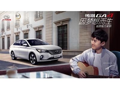 广汽传祺GA4重庆上市品鉴会即将开启