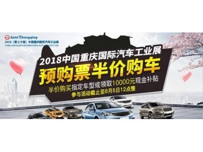2018重庆车展你所不知道的重磅福利盘点