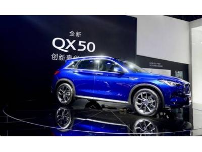 全新英菲尼迪QX50 重庆车展震撼上市