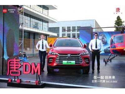 在一起 创未来   比亚迪全新一代唐西南区上市亮相