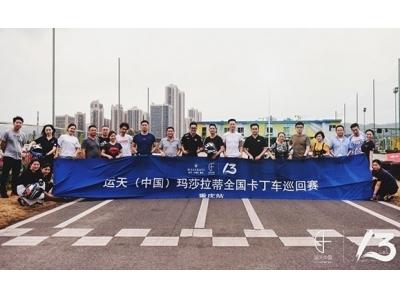 玛莎拉蒂 运天(中国)重庆玛莎拉蒂媒体卡丁车联赛