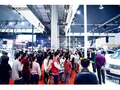 2018第八届中国(重庆)汽车博览会