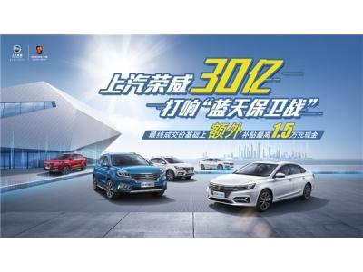 荣威i6 PLUS重庆抢鲜上市 仅售6.98—11.98万元