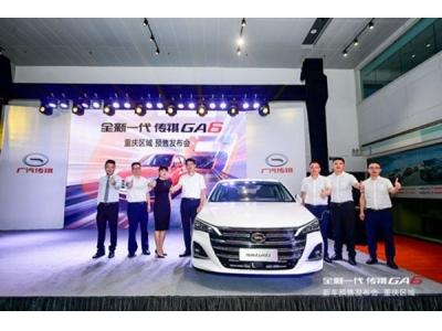 11.68万元起 传祺GA6开启预售