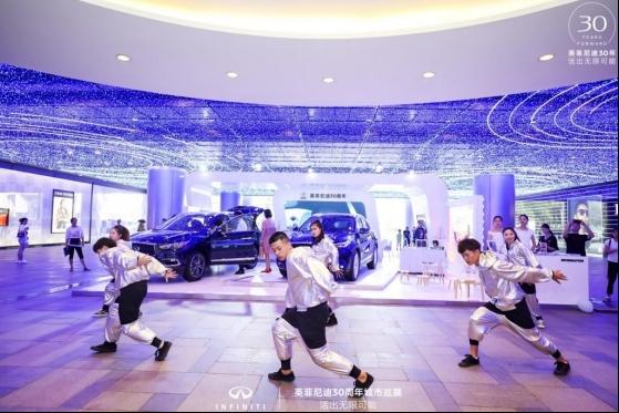 2019.07.29重庆站英菲尼迪活动巡展通稿(重庆三喜)(5)(1)298