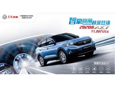 东风风神2020款AX7上市暨奕炫预售发布会•重庆站即将开始