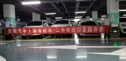 【新闻通稿】开辟全球战略新航道 长城汽车国际二手车业务扬帆出海828