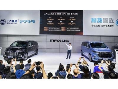 上汽MAXUS全新旗舰MPV G20国六全系重磅上市