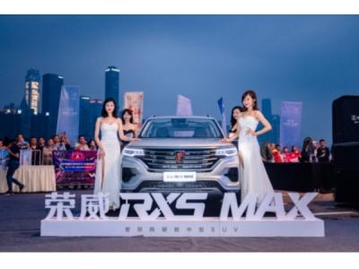 """""""优德官网app首航之夜""""智联网硬核中型SUV荣威RX5 MAX硬核亮相"""