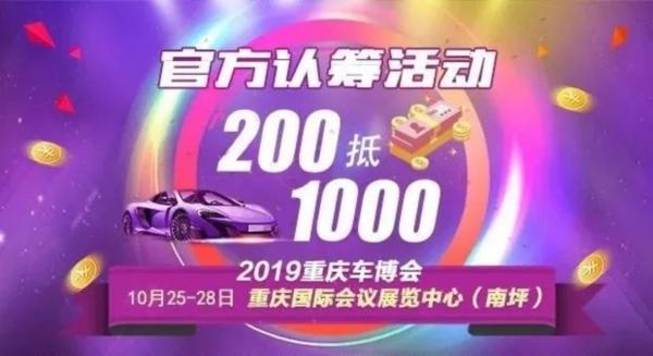 _200变1000,重庆车博会购车真划算!(1)478