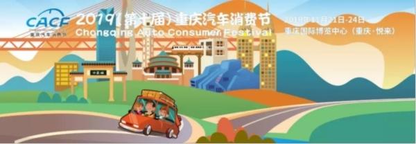 _无乐不作!2019重庆汽车消费节,满足你对潮流嘉年华的101种想象(行业)317