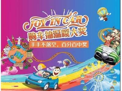 限时0月供直降19万!年终钜惠空降重庆汽车消费节