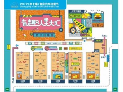 這是周末最該來的地方,2019重慶汽車消費節盛大開幕!