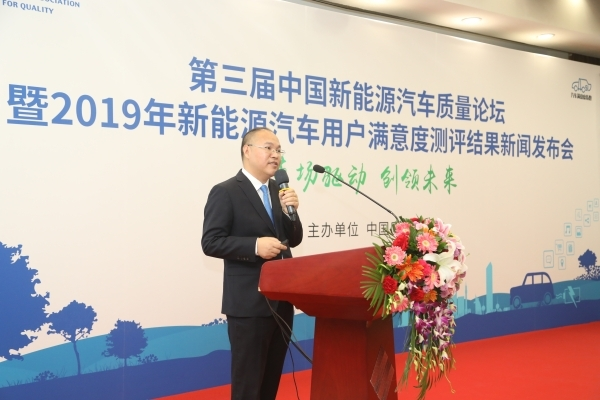 ·中国质量协会_201911261544551