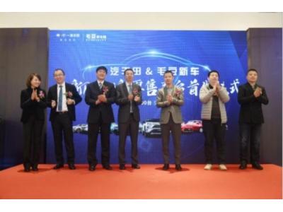一汽丰田携手毛豆新车 共启全新RAV4荣放新零售平台首发仪式