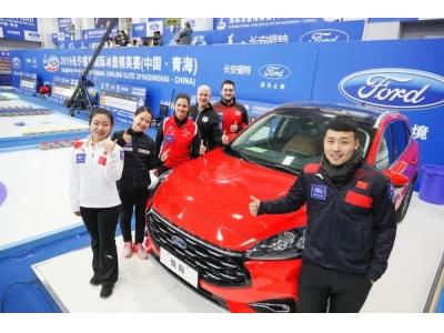 2019长安福特国际冰壶精英赛青海隆重开幕