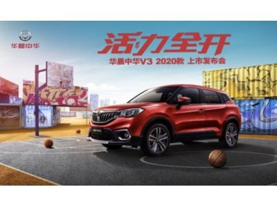 华晨中华V3-2020款重庆区上市 5.99万起