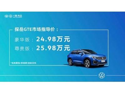 一汽-大众探岳GTE 24.98万元开售