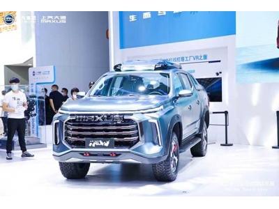 上汽大通MAXUS皮卡概念车全球首发,多款MPV新车正式上市