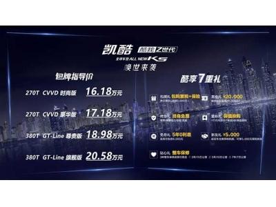 凯酷正式上市 官方指导包牌价16.18万起