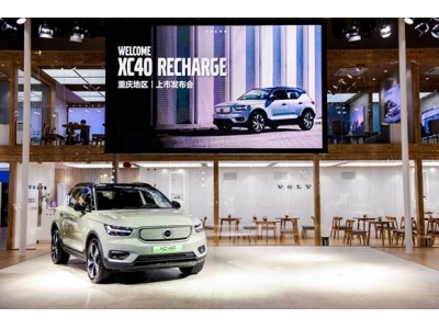 沃尔沃首款纯电动汽车XC40 RECHARGE的正式上市