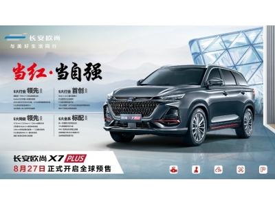长安欧尚X7PLUS如何用15万级SUV打造30万级用车标准