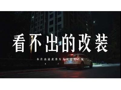 舒缓车主疲惫心灵 途虎养车品牌短片背后的中年故事
